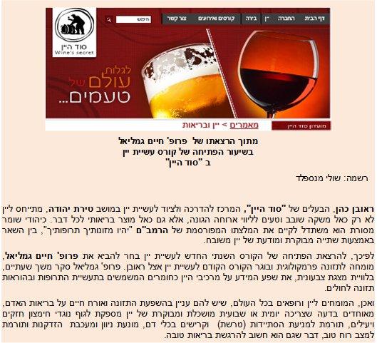 2008-יין ובריאות-הרצאה בסוד היין
